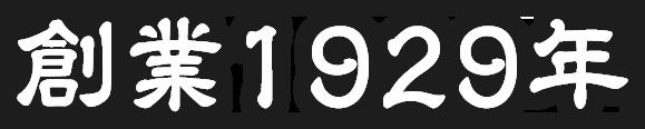 創業1929年