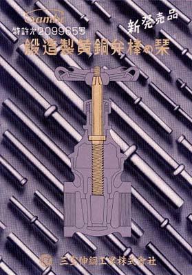 宮嶋式弁棒鍛造装置1
