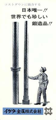 宮嶋式弁棒鍛造装置2